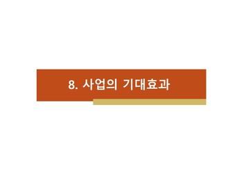 김치가공 제조 사업계획서 #37