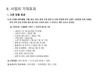 김치가공 제조 사업계획서 #38