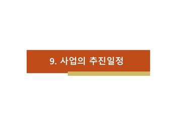 김치가공 제조 사업계획서 #42