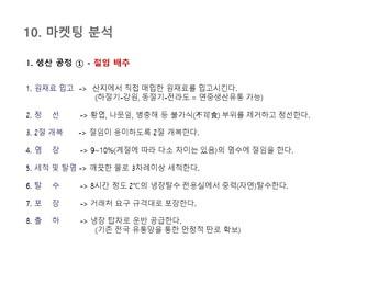 김치가공 제조 사업계획서 #47