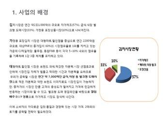 김치가공 제조 사업계획서 page 5