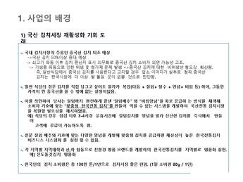 김치가공 제조 사업계획서 page 6