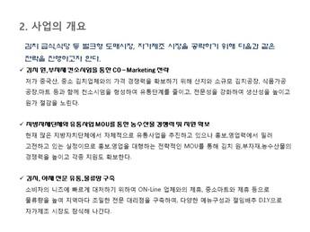 김치가공 제조 사업계획서 page 9