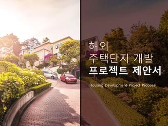 해외 주택단지 개발 프로젝트 제안서(국문)