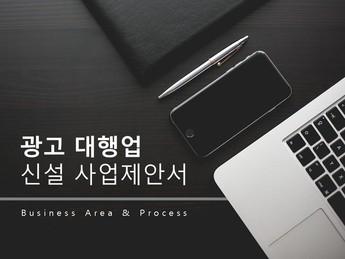 광고 대행사 설립 제안서