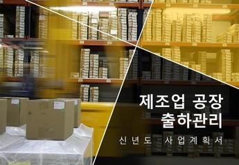 제조업 공장 출하관리 신년도 사업계획서