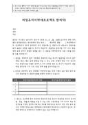 비밀유지서약서(프로젝트 참여자)