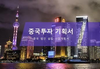중국 투자 기획서(중국 법인설립 사업계획서)