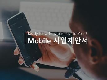 핸드폰 대리점 이동통신 사업제안서
