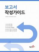 보고서작성가이드