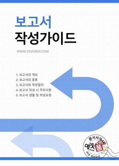 보고서 (report, 報告書)