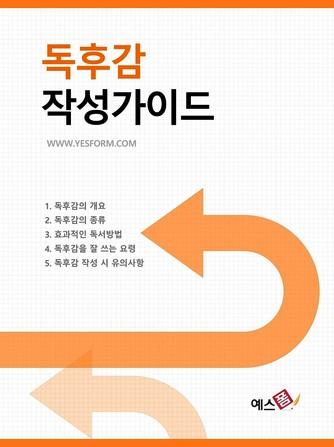 독후감 작성가이드 - 섬네일 1page