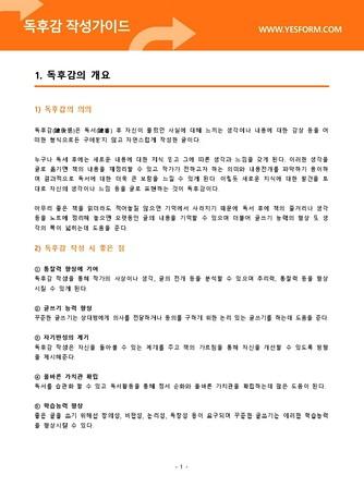 독후감 작성가이드 - 섬네일 2page