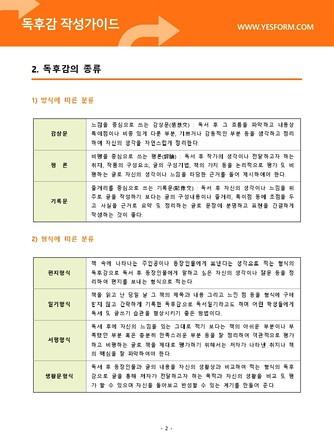 독후감 작성가이드 - 섬네일 3page