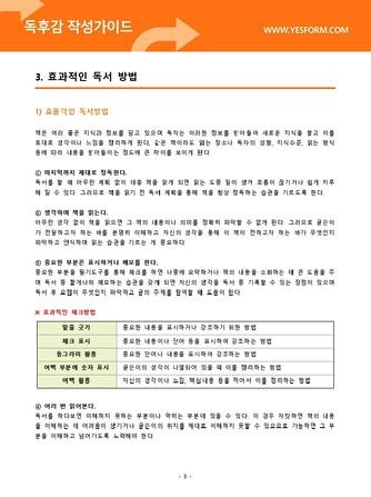독후감 작성가이드 - 섬네일 4page