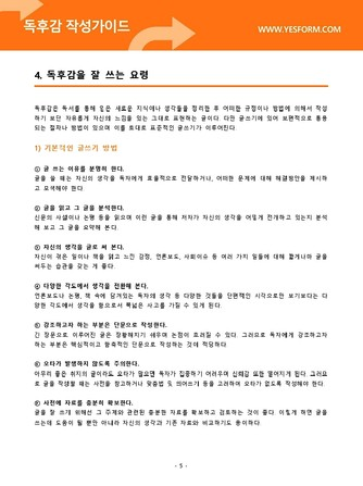 독후감 작성가이드 - 섬네일 6page