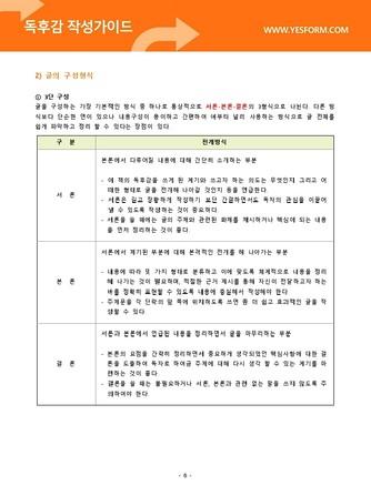 독후감 작성가이드 - 섬네일 7page
