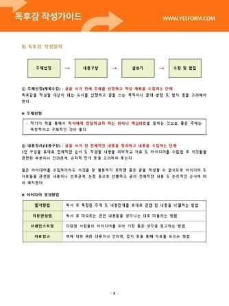 독후감 작성가이드 - 섬네일 9page