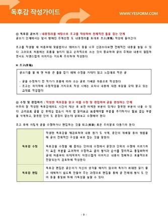독후감 작성가이드 - 섬네일 10page