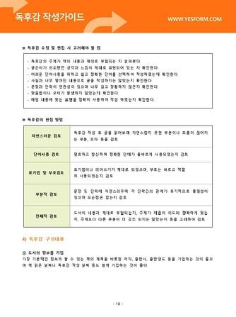 독후감 작성가이드 - 섬네일 11page