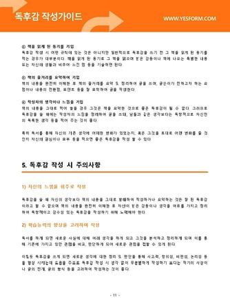 독후감 작성가이드 - 섬네일 12page