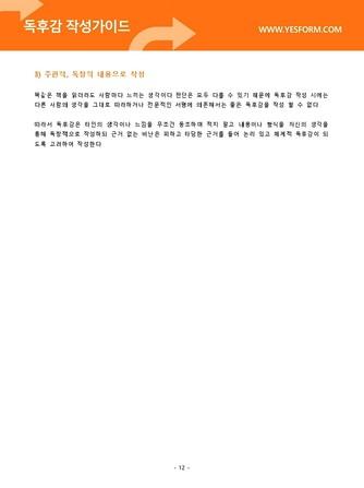 독후감 작성가이드 - 섬네일 13page