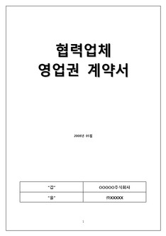 협력업체 영업권(기술 및 제작) 계약서