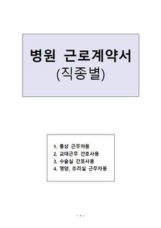 병원 근로계약서(직종별)