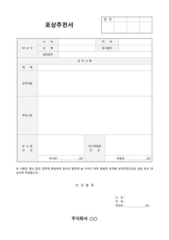 포상추천서(공적내용) - 섬네일 1page