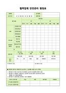 협력업체 안전관리 평정표(반기별)