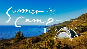 썸머 캠프 (Summer Camp) 파워포인트
