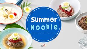 여름 면요리 (Summer Noodle) 피피티 배경