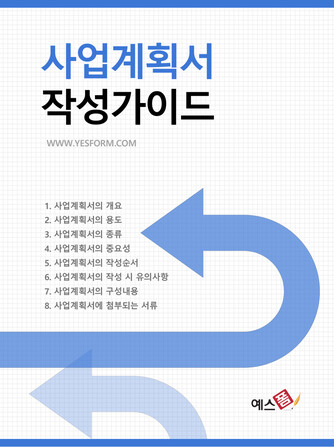 사업계획서 작성가이드 - 섬네일 1page