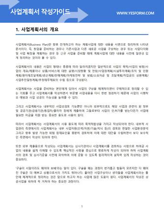 사업계획서 작성가이드 - 섬네일 2page
