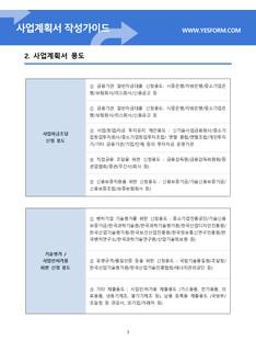 사업계획서 작성가이드 #4