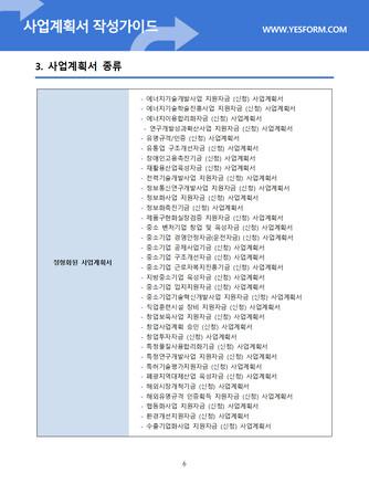사업계획서 작성가이드 - 섬네일 7page