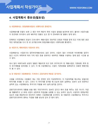 사업계획서 작성가이드 - 섬네일 8page