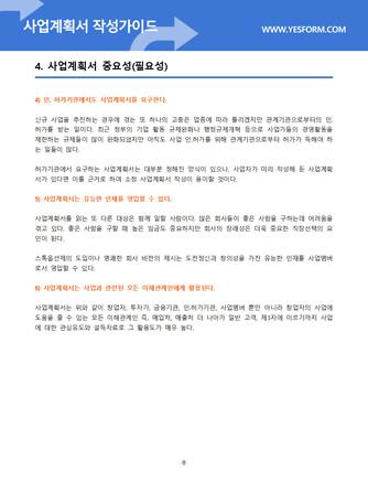 사업계획서 작성가이드 - 섬네일 9page