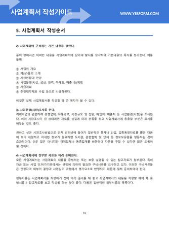 사업계획서 작성가이드 - 섬네일 11page