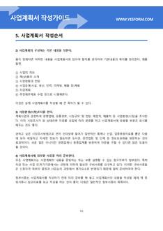 사업계획서 작성가이드 #11