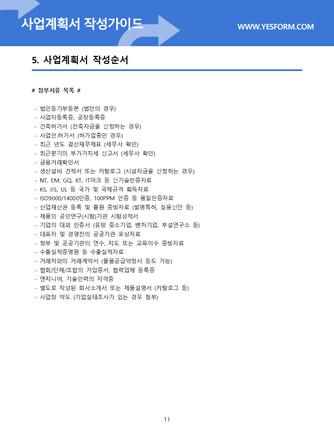 사업계획서 작성가이드 - 섬네일 12page