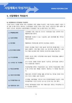 사업계획서 작성가이드 #13