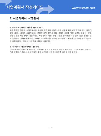 사업계획서 작성가이드 - 섬네일 14page