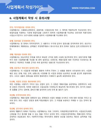 사업계획서 작성가이드 - 섬네일 16page