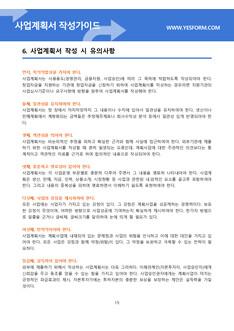 사업계획서 작성가이드 #16