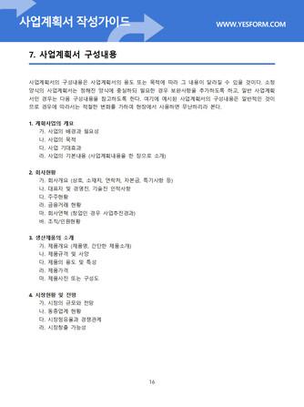 사업계획서 작성가이드 - 섬네일 17page