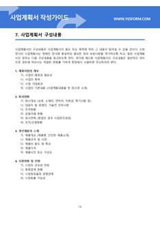 사업계획서 작성가이드 #17