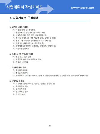 사업계획서 작성가이드 - 섬네일 18page