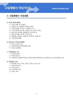 사업계획서 작성가이드 #18