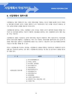 사업계획서 작성가이드 #19